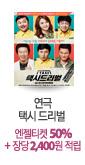 김수로 프로젝트 12탄 - 연극 <택시 드리벌>