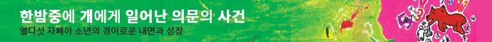 김수로 프로젝트 14탄 - 연극 [한밤중에 개에게 일어