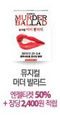 김수로프로젝트 7탄- 뮤지컬 [머더발라드]