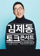 [춘천] 김제동 토크콘서트 노브레이크 시즌7