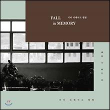 거미 - Fall In Memory