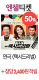 김수로 프로젝트 12탄 - 연극 [택시 드리벌] 앵콜