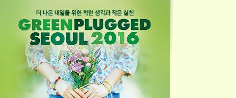 그린플러그드 서울 2016 일반예매