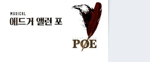 뮤지컬 [에드거 앨런 포]
