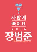 [대전] 2016 장범준 전국공연 <사랑에 빠져요>