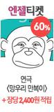 제1회 夢-Key 페스티벌 - 예술집단 페테 [망우리 만복