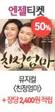 김수로프로젝트 17탄 뮤지컬 [친정엄마]
