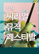 부산 씨리얼 뮤직 페스티발 - 지정좌석