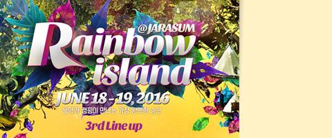레인보우 아일랜드 뮤직&캠핑 2016 (Rainbow Island M
