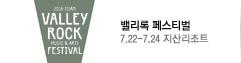 2016 지산 밸리록 뮤직앤드아츠 페스티벌