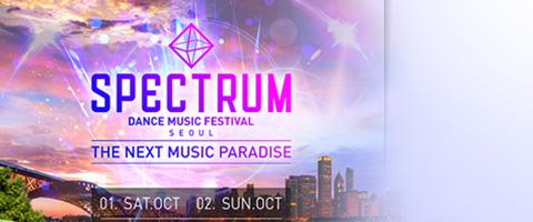 스펙트럼 댄스 뮤직 페스티벌(SPECTRUM DANCE MUSIC F