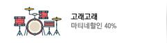 김수로프로젝트 13탄 - 뮤지컬 [고래고래]