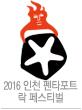 2016 인천 펜타포트 락 페스티벌