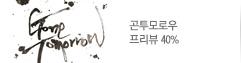 김수로 프로젝트 19탄 - 뮤지컬 곤 투모로우 Gone Tom