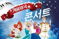 가족뮤지컬 겨울왕국 콘서트