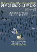 2016 카즈미 타테이시 트리오 내한공연-크리스마스,