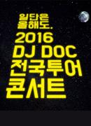 [부산] 일단은 올해도, 2016 DJ DOC 전국투어콘서트