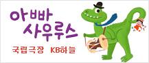 국립국악관현악단 어린이 음악회 <아빠사우루스>(2017