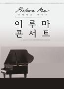 [인천] 2016 이루마 전국투어 콘서트 'Picture me'