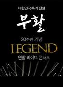 대한민국 록의 전설 <부활 30주년 연말 콘서트-LEGE