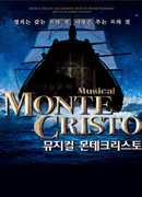 [전주] 뮤지컬 〈몬테크리스토〉