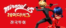 [화성] 가족뮤지컬<레이디버그>