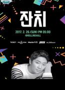 롤링 22주년 기념 공연 vol.15 송용진 단독공연 [잔치