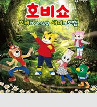 [노원] (2017 어린이율동놀이뮤지컬) 호비쇼