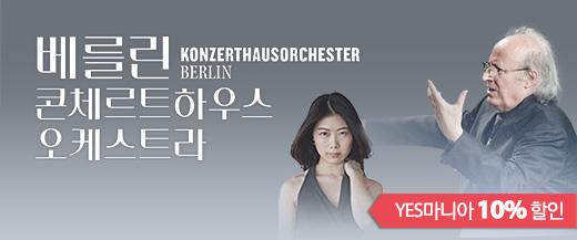베를린 콘체르트하우스 오케스트라