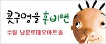 [수원] 콧구멍을 후비면
