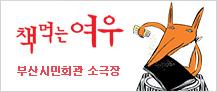[부산] 가족뮤지컬 〈책먹는여우〉