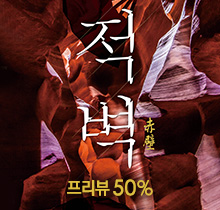 2017 정동극장 전통시리즈_창작ing [적벽]