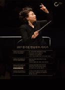 경기필하모닉 - 앱솔루트시리즈 IV 〈성시연의 베토벤