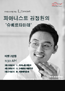 [L.Concert] 김정원의 슈베르티아데