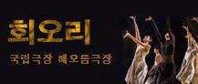 국립무용단 <회오리>