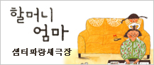 상상팡팡 뮤지컬 [할머니엄마]