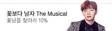 꽃보다 남자 The Musical