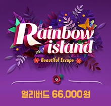 Rainbow island [레인보우 아일랜드 2017] 입장권