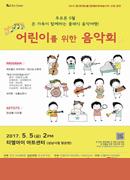 [성남] 어린이를 위한 음악회