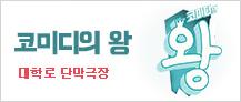감격의 코미디 연극 [코미디의 왕]
