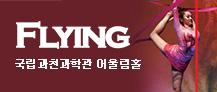 [과천] 익스트림 퍼포먼스 [FLYING : 플라잉]