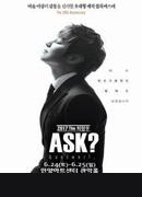 [안양] 최현우 [ASK?&answer!]