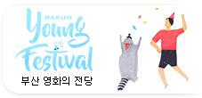 [부산] 라쿤 영 페스티벌