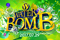 WATERBOMB 2017