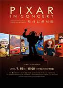 〈픽사 인 콘서트〉 - 대전