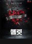 [부산] 뮤지컬 〈햄릿〉