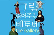 그림읽어주는베토벤 The Gallery