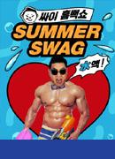 [광주] 싸이 흠뻑쇼 SUMMER SWAG