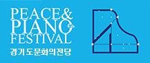 2017 피스앤피아노 페스티벌 - 김정원 리사이틀