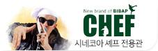 뮤지컬 셰프<CHEF:비밥의 새로운 이름>